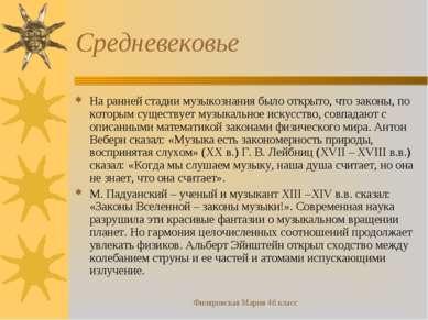 Филяровская Мария 4б класс Средневековье На ранней стадии музыкознания было о...