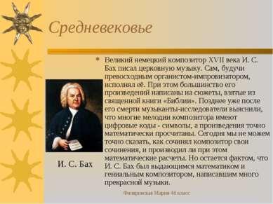 Филяровская Мария 4б класс Средневековье Великий немецкий композитор XVII век...