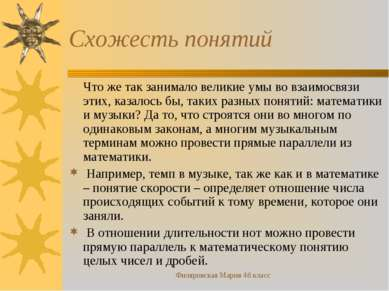 Филяровская Мария 4б класс Схожесть понятий Что же так занимало великие умы в...