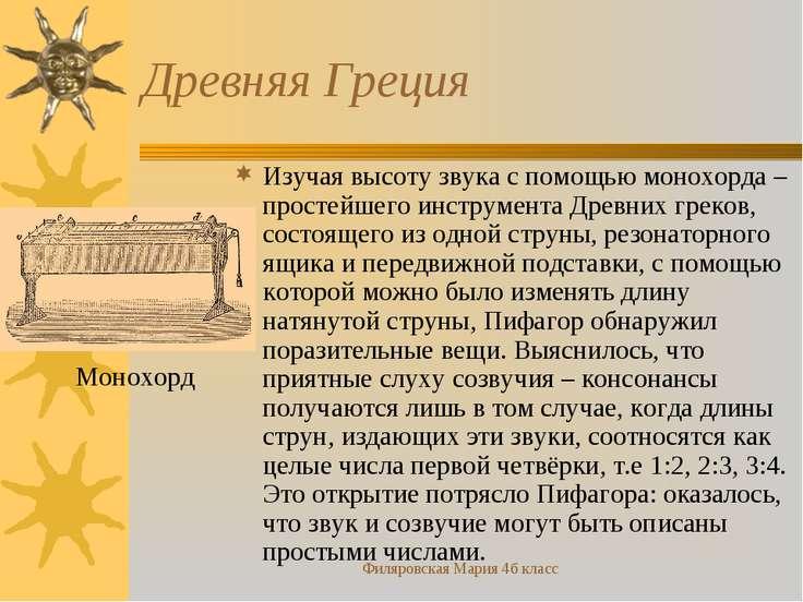 Филяровская Мария 4б класс Древняя Греция Изучая высоту звука с помощью монох...