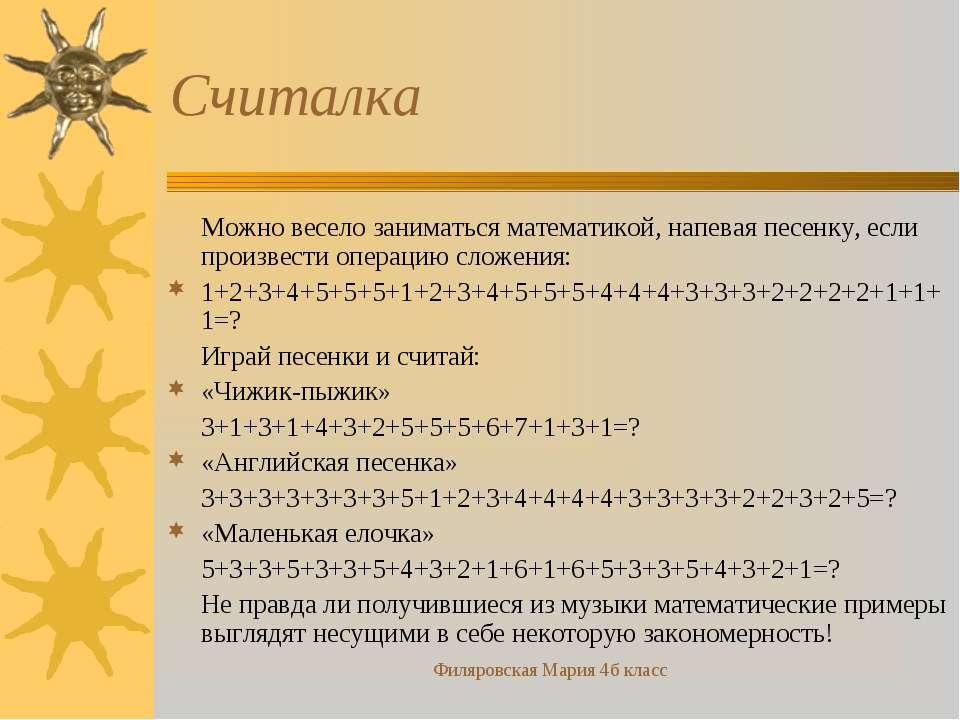 Филяровская Мария 4б класс Считалка Можно весело заниматься математикой, напе...
