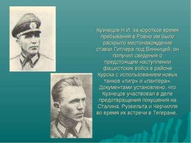 Кузнецов Н.И. за короткое время пребывания в Ровно им было раскрыто местонахо...