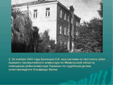 3. 16 ноября 1943 года Кузнецов Н.И. выстрелами из пистолета убил бывшего чре...