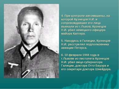 4. При контроле автомашины, на которой Кузнецов Н.И. и сопровождавшие его лиц...