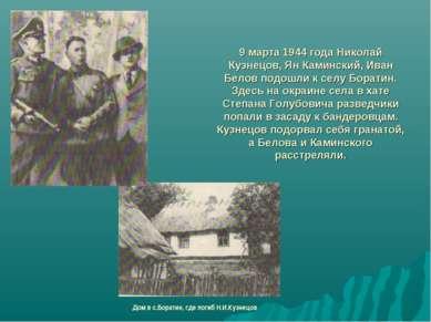9 марта 1944 года Николай Кузнецов, Ян Каминский, Иван Белов подошли к селу Б...