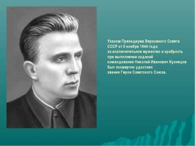 Указом Президиума Верховного Совета СССР от 5 ноября 1944 года за исключитель...
