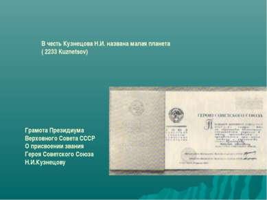 В честь Кузнецова Н.И. названа малая планета ( 2233 Kuznetsov) Грамота Презид...