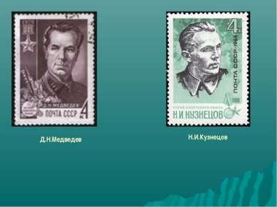 Д.Н.Медведев Н.И.Кузнецов