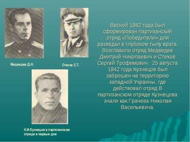 Весной 1942 года был сформирован партизанский отряд «Победители» для разведки...