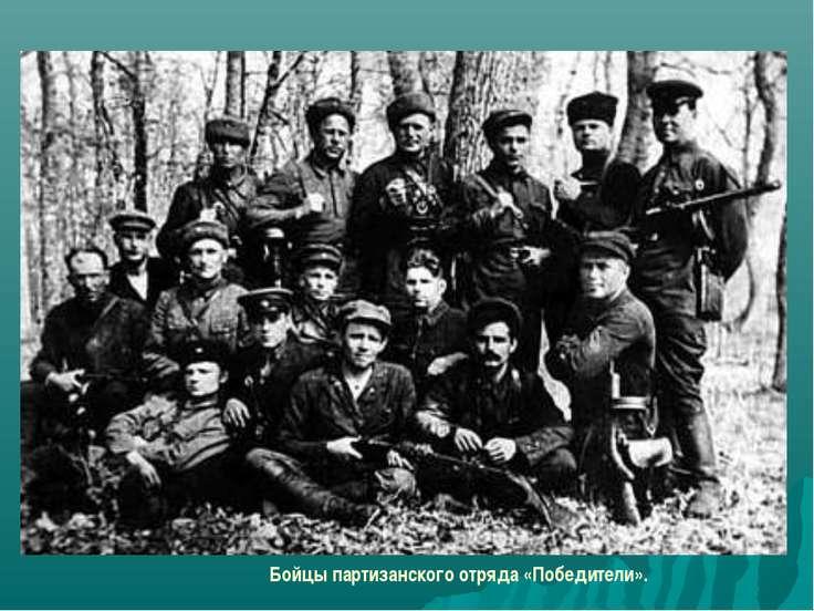 Бойцы партизанского отряда «Победители».