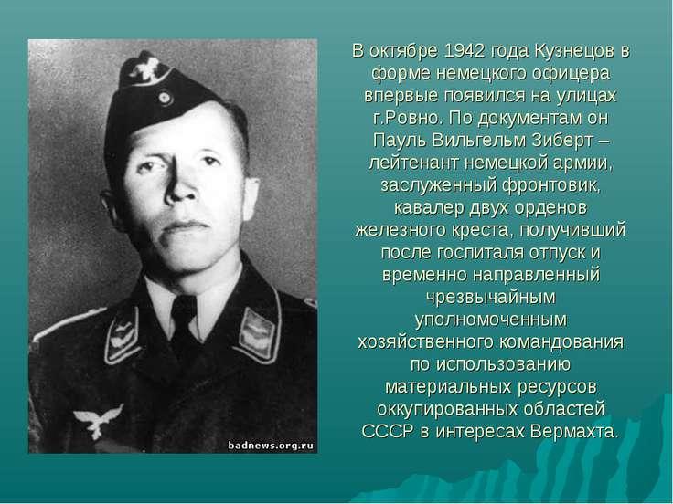 В октябре 1942 года Кузнецов в форме немецкого офицера впервые появился на ул...