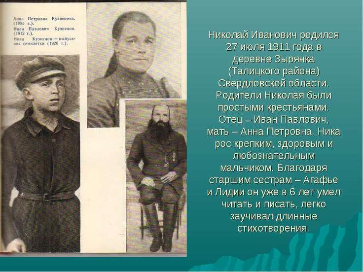 Николай Иванович родился 27 июля 1911 года в деревне Зырянка (Талицкого район...