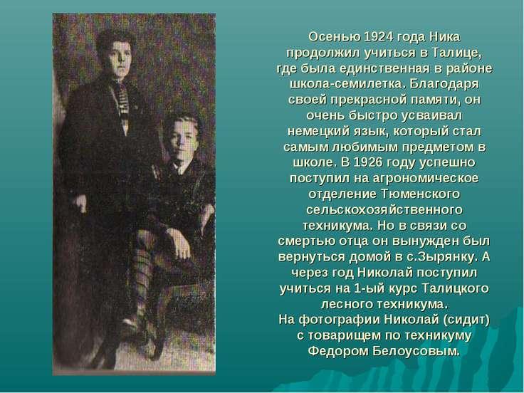 Осенью 1924 года Ника продолжил учиться в Талице, где была единственная в рай...