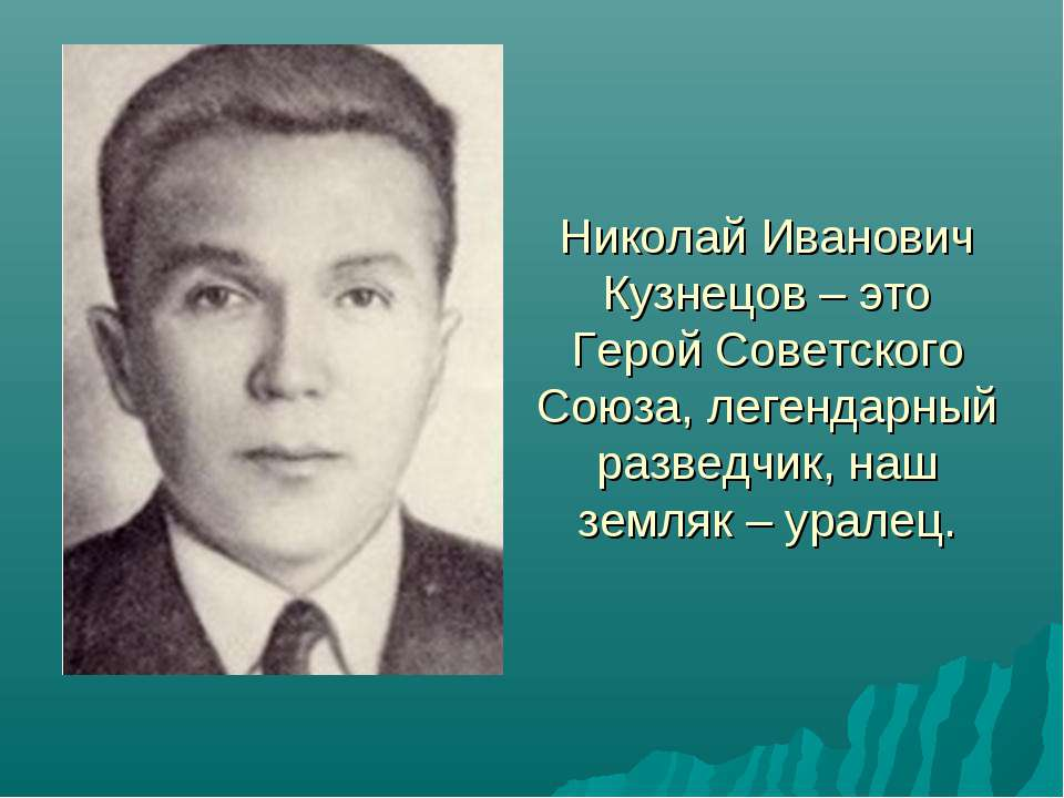 Николай Иванович Кузнецов – это Герой Советского Союза, легендарный разведчик...