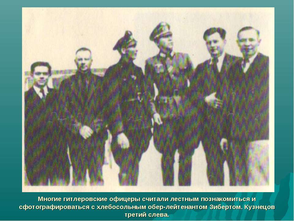 Многие гитлеровские офицеры считали лестным познакомиться и сфотографироватьс...