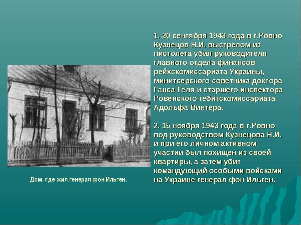 1. 20 сентября 1943 года в г.Ровно Кузнецов Н.И. выстрелом из пистолета убил ...