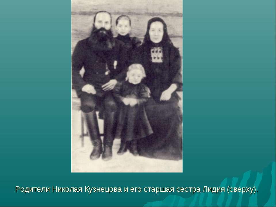 Родители Николая Кузнецова и его старшая сестра Лидия (сверху).