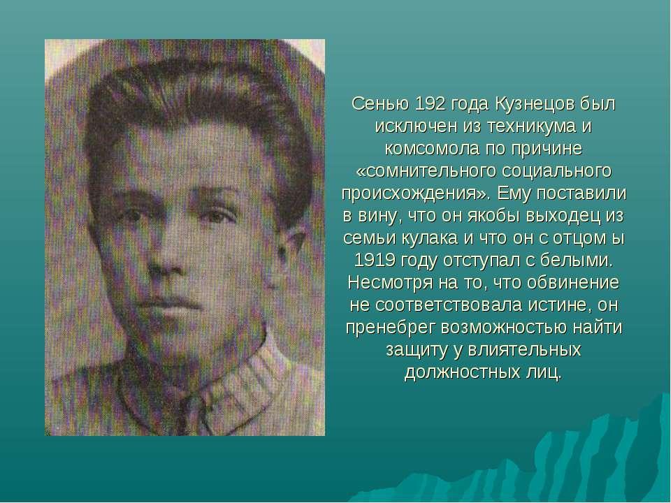 Сенью 192 года Кузнецов был исключен из техникума и комсомола по причине «сом...