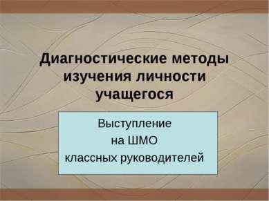 Диагностические методы изучения личности учащегося Выступление на ШМО классны...