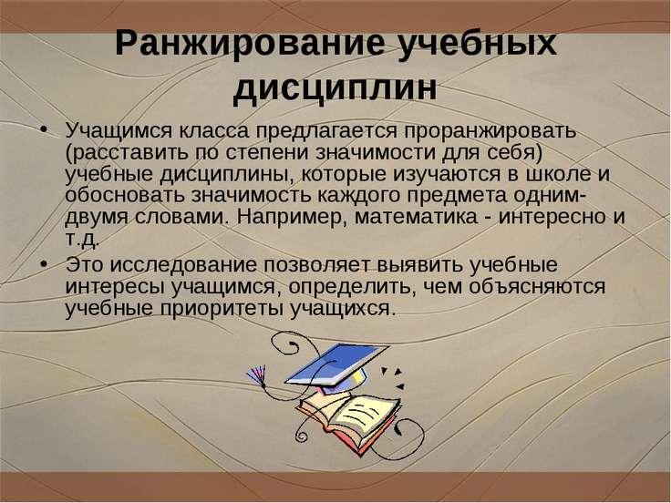 Ранжирование учебных дисциплин Учащимся класса предлагается проранжировать (р...