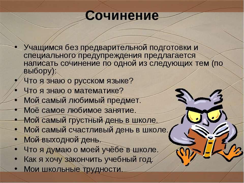 Сочинение Учащимся без предварительной подготовки и специального предупрежден...