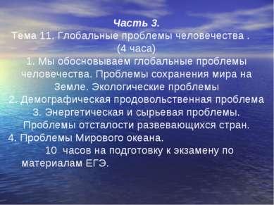 Часть 3. Тема 11. Глобальные проблемы человечества . (4 часа) 1. Мы обосновыв...