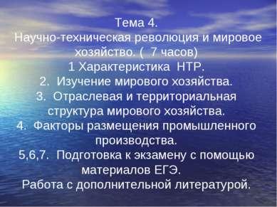 Тема 4. Научно-техническая революция и мировое хозяйство. ( 7 часов) 1 Характ...