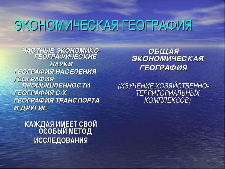 ЭКОНОМИЧЕСКАЯ ГЕОГРАФИЯ ЧАСТНЫЕ ЭКОНОМИКО-ГЕОГРАФИЧЕСКИЕ НАУКИ ГЕОГРАФИЯ НАСЕ...