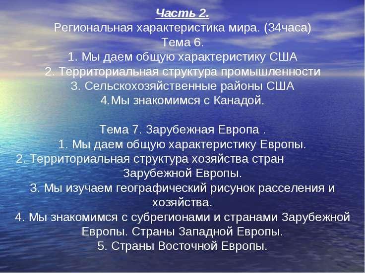 Часть 2. Региональная характеристика мира. (34часа) Тема 6. 1. Мы даем общую ...