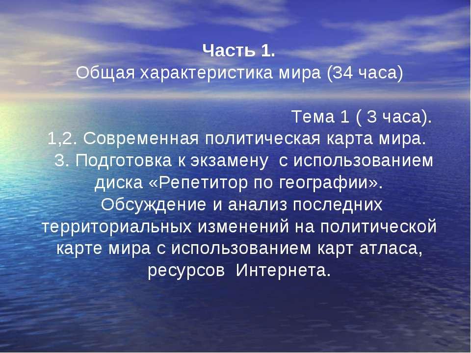 Часть 1. Общая характеристика мира (34 часа) Тема 1 ( 3 часа). 1,2. Современн...
