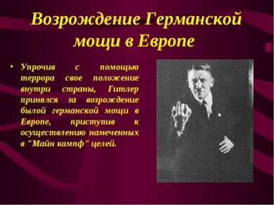 Возрождение Германской мощи в Европе Упрочив с помощью террора свое положение...