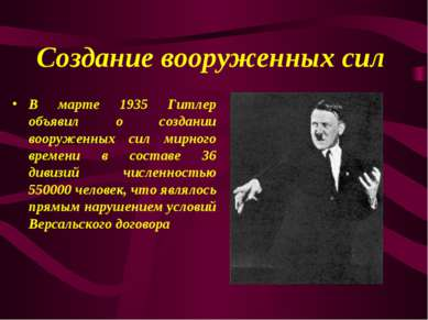Создание вооруженных сил В марте 1935 Гитлер объявил о создании вооруженных с...