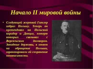Начало II мировой войны Следующей жертвой Гитлер избрал Польшу. Теперь он пре...