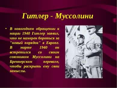 Гитлер - Муссолини В новогоднем обращении к нации 1940 Гитлер заявил, что не ...