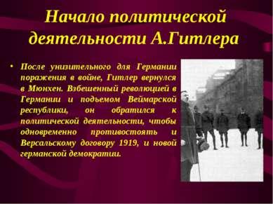 Начало политической деятельности А.Гитлера После унизительного для Германии п...