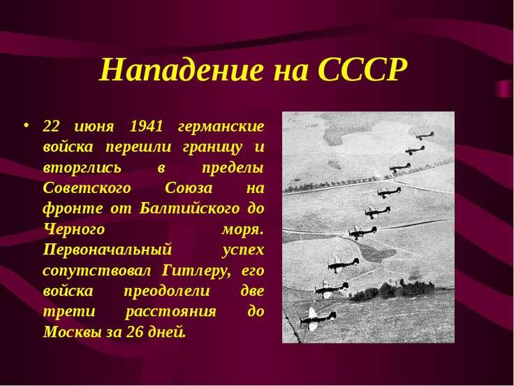 Нападение на СССР 22 июня 1941 германские войска перешли границу и вторглись ...