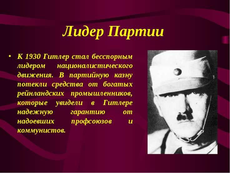 Лидер Партии К 1930 Гитлер стал бесспорным лидером националистического движен...