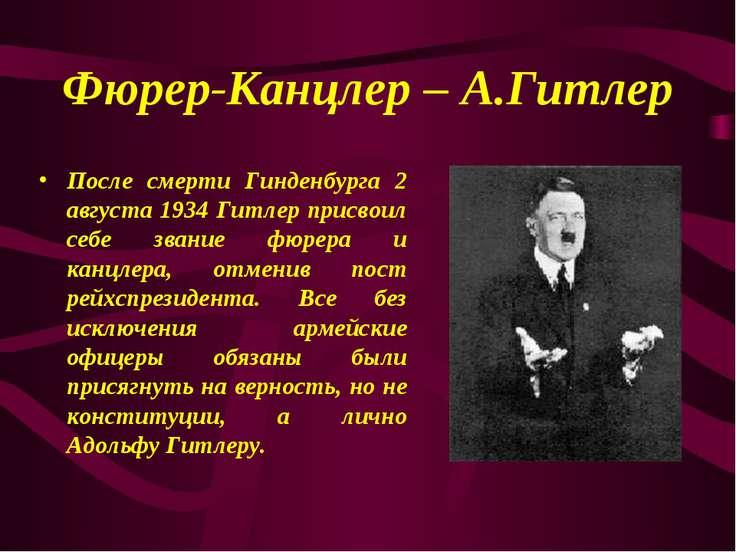 Фюрер-Канцлер – А.Гитлер После смерти Гинденбурга 2 августа 1934 Гитлер присв...