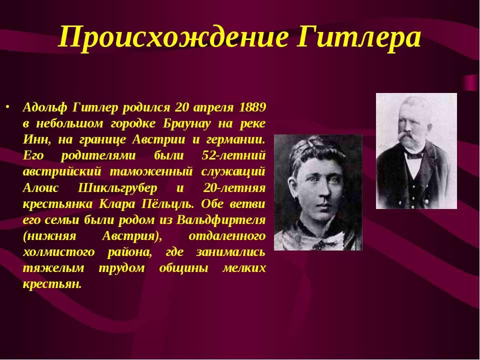 Происхождение Гитлера Адольф Гитлер родился 20 апреля 1889 в небольшом городк...