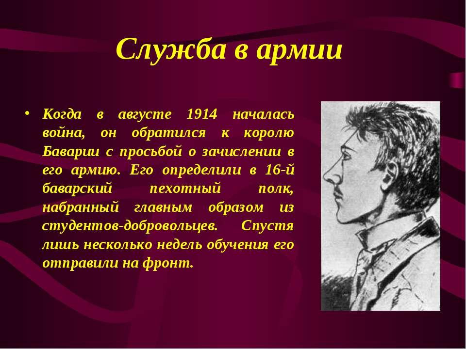 Служба в армии Когда в августе 1914 началась война, он обратился к королю Бав...