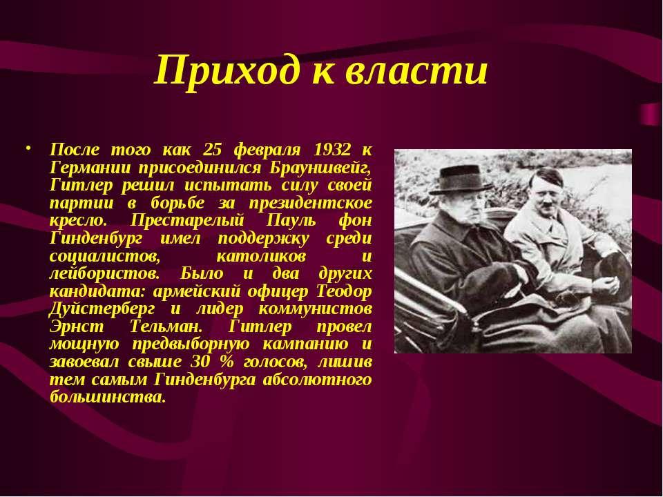 Приход к власти После того как 25 февраля 1932 к Германии присоединился Браун...