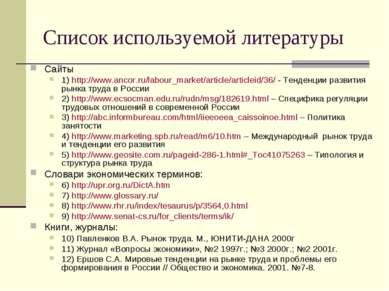 Список используемой литературы Сайты 1) http://www.ancor.ru/labour_market/art...