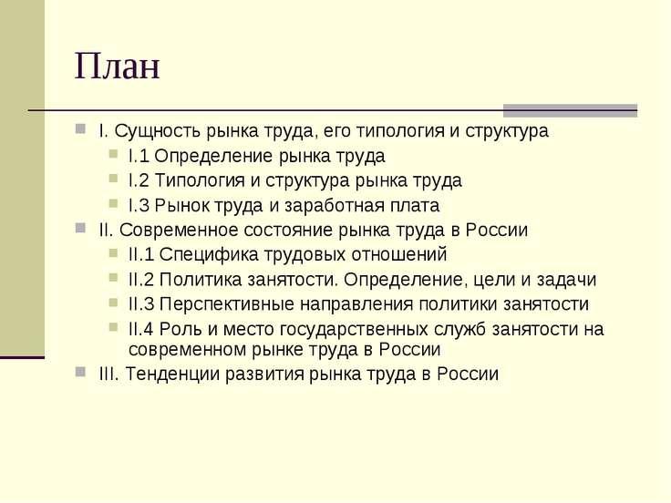 План I. Сущность рынка труда, его типология и структура I.1 Определение рынка...