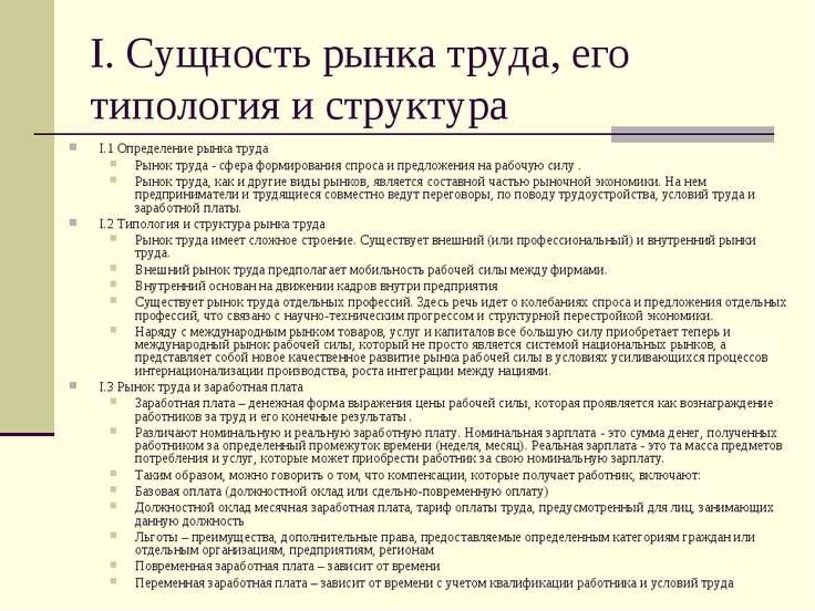 I. Сущность рынка труда, его типология и структура I.1 Определение рынка труд...