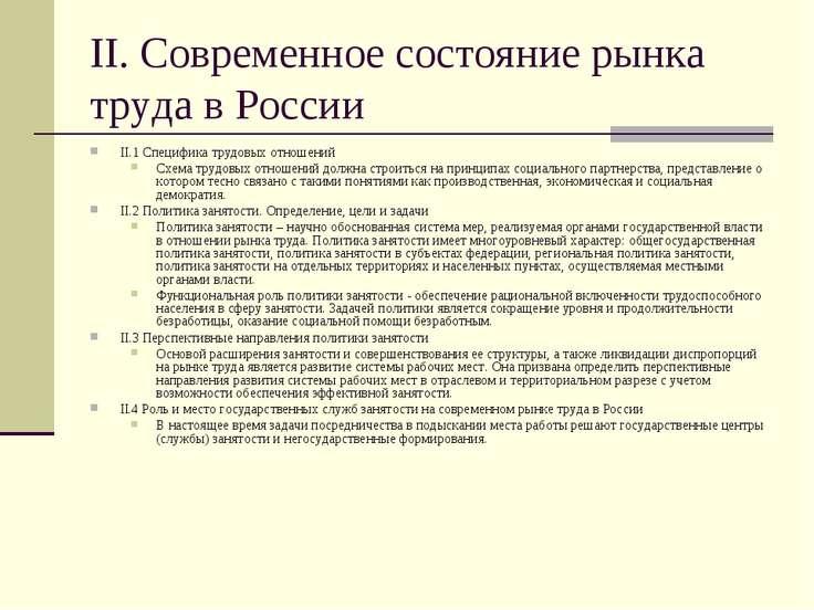 II. Современное состояние рынка труда в России II.1 Специфика трудовых отноше...