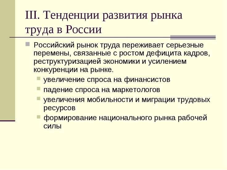 III. Тенденции развития рынка труда вРоссии Российский рынок труда переживае...