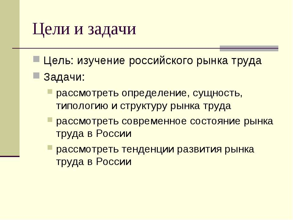 Цели и задачи Цель: изучение российского рынка труда Задачи: рассмотреть опре...