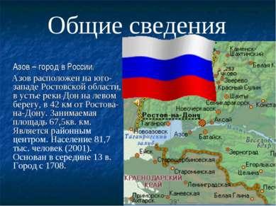 Азов – город в России. Азов расположен на юго- западе Ростовской области, в у...