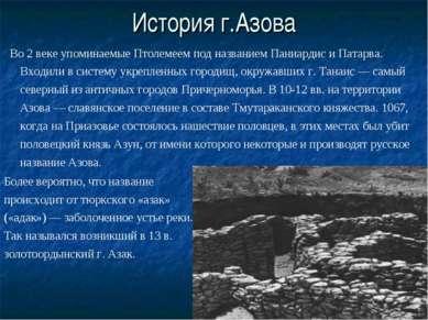 История г.Азова Во 2 веке упоминаемые Птолемеем под названием Паниардис и Пат...