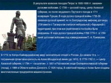В результате азовских походов Петра I в 1695-1696 гг. захвачен русскими войск...